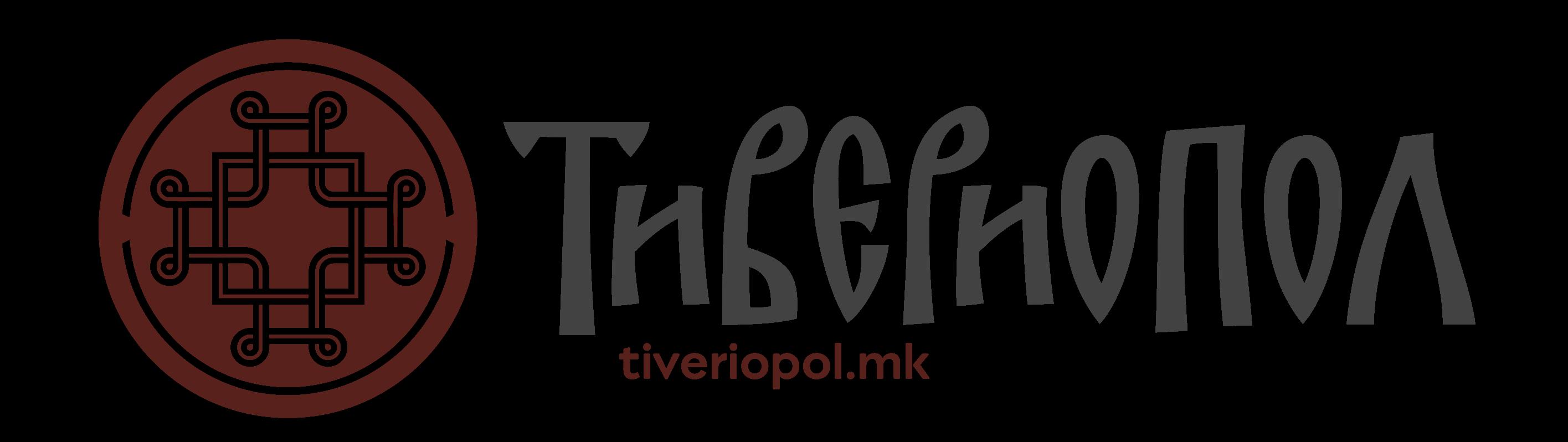 Тивериопол