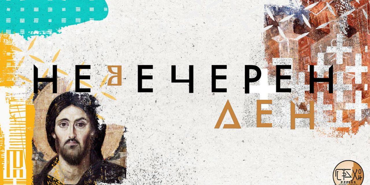 Ерихон – Нешто