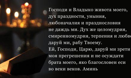 Великопосната молитва на св. Ефрем Сириски