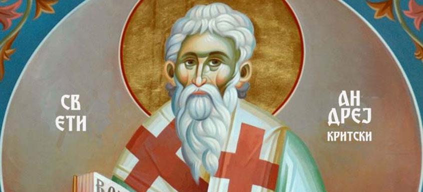 Покајниот канон на св. Андреј Критски
