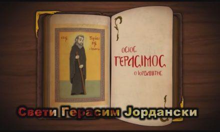 Свети Герасим Јордански