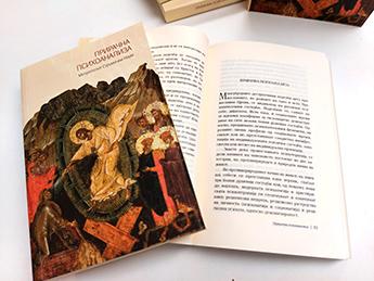 Излезе од печат новата книга на Митрополитот Струмички Наум